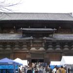 Jour 12 : Samedi 21 février. Kyoto