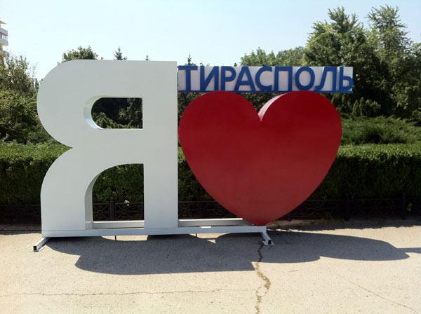 """Le gouvernement, qui n'a plus un kopek pour payer ses fonctionnaires, n'hésite tout de même pas à installer des broutilles, comme cette oeuvre """"I <3 Tiraspol""""."""